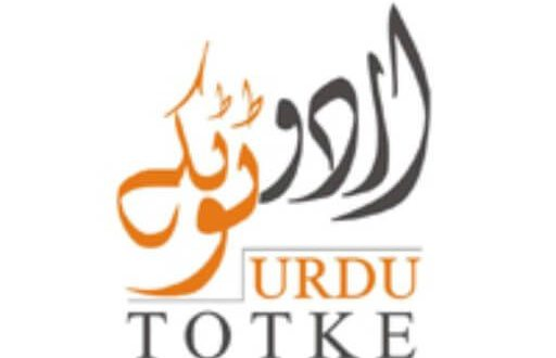 urdu totkay and tips in urdu