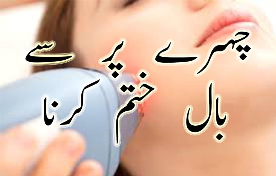 beauty tips in urdu
