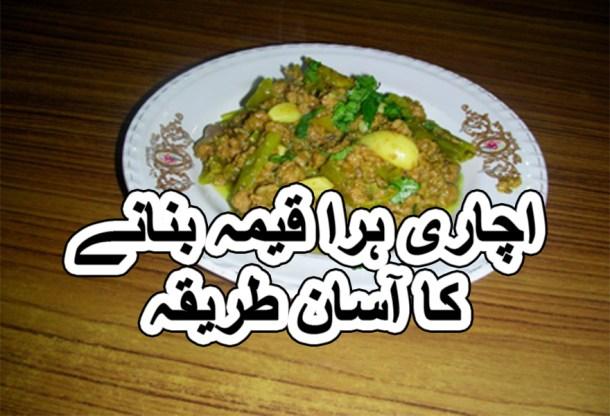 achari keema recipe pakistani
