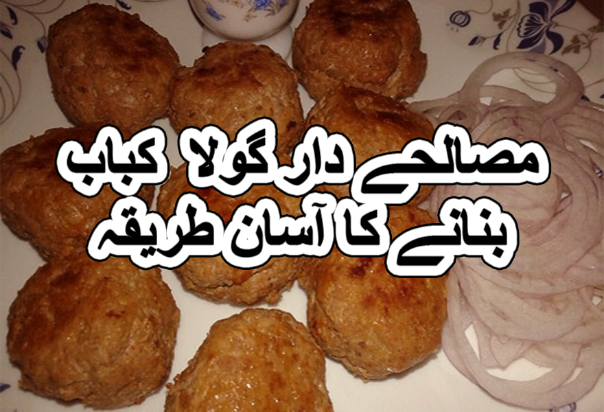 gola kabab recipe in english