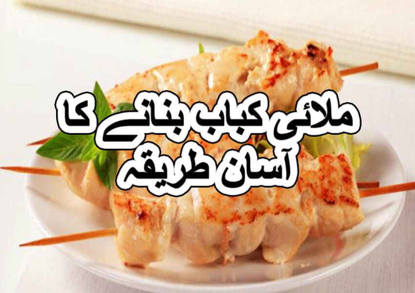 chicken malai kabab pakistani recipe