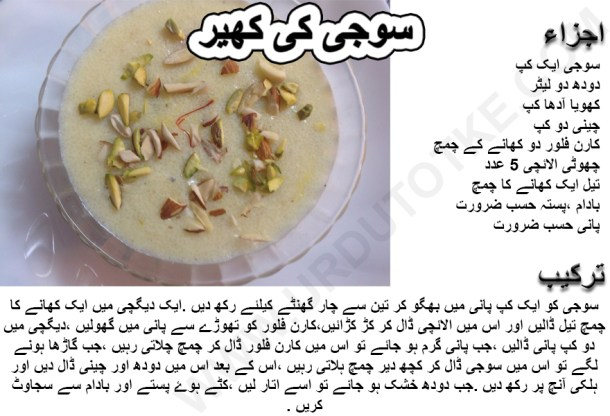 sooji ki kheer recipe in urdu