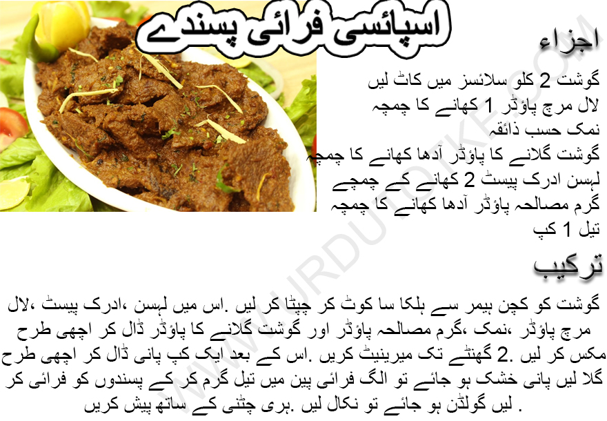 recipe of bihari pasanday
