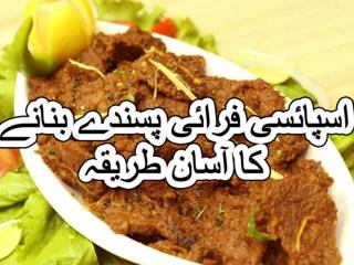 recipe of bihari pasanday
