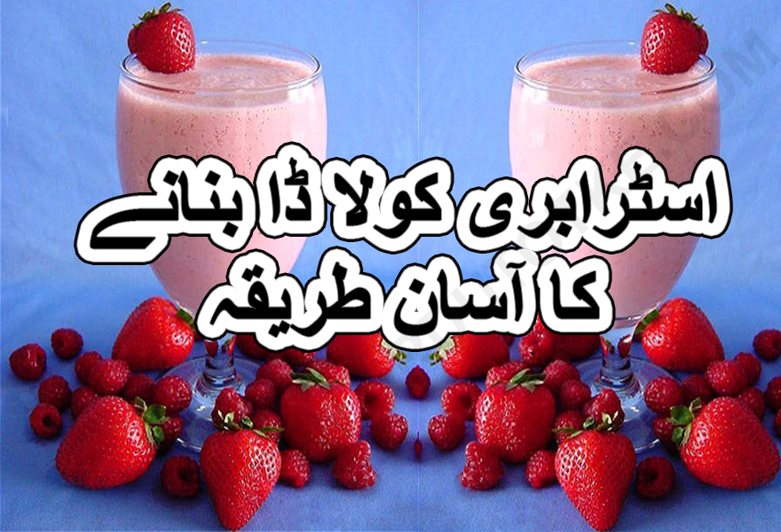 strawberry milkshake benefits