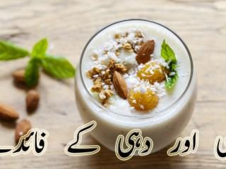 benefits of lassi drink
