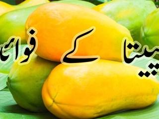 papaya beauty tips in urdu