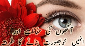 beautiful eyes tips in urdu