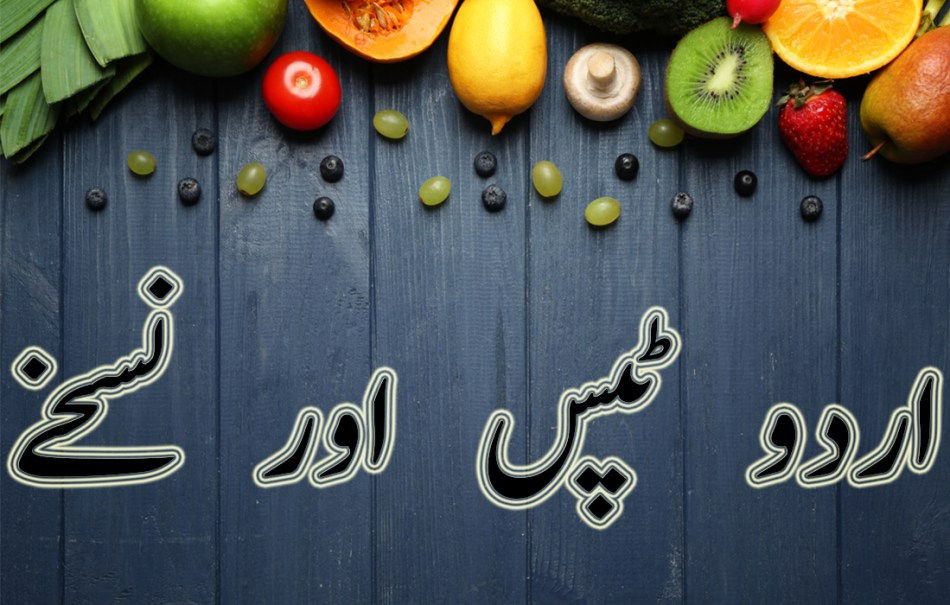 tips in urdu