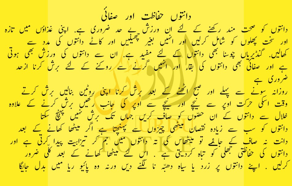 totkay in urdu for teeth pain