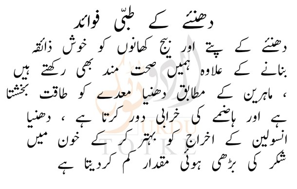 Hara Dhania Benefits in Urdu