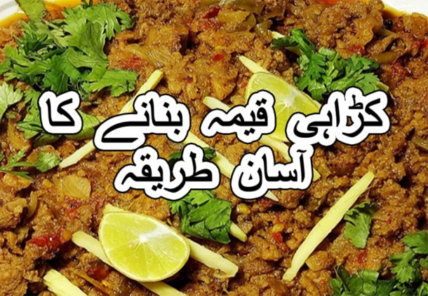 khara masala karahi keema recipe in urdu
