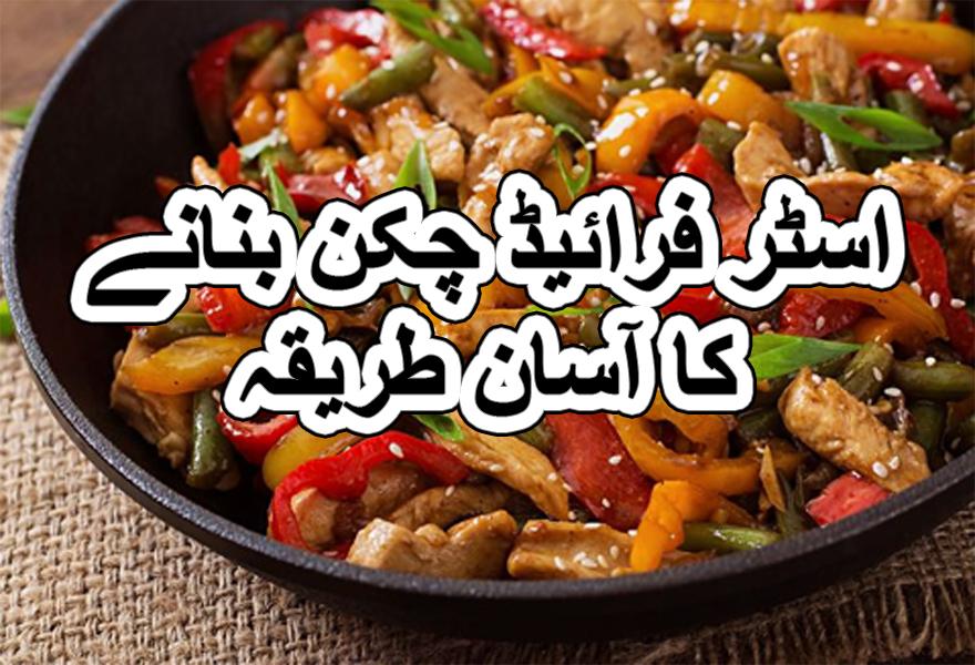 easy chicken stir fry sauce