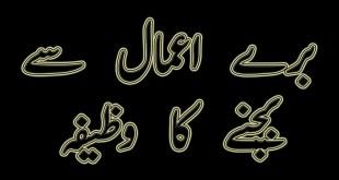 Buray amaal se bachne ka wazifa