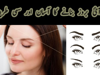 eyebrows banane ka tarika in urdu