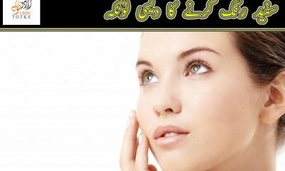 indian beauty tips for face whitening in urdu