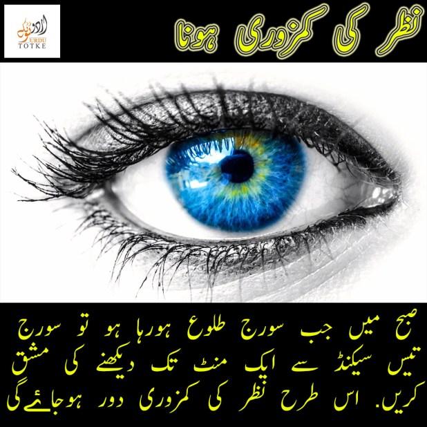 how to increase eyesight home remedies in hindi