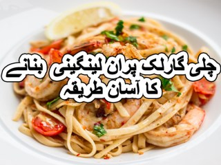 creamy prawn linguine recipe in urdu