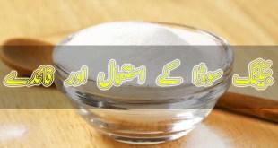 Uses of Baking Soda in Urdu