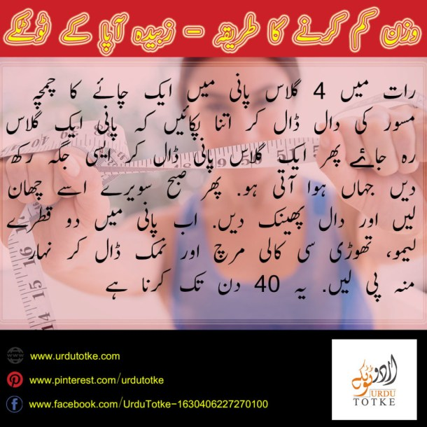 zubaida tariq weight loss tip masoor ki daal
