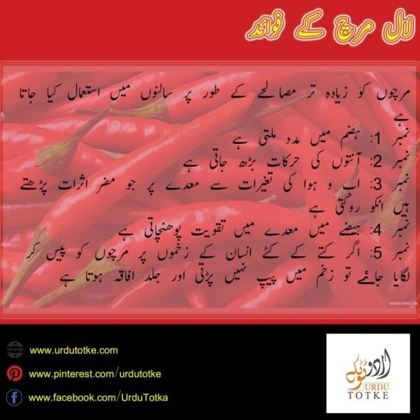 Lal mirch faide in urdu