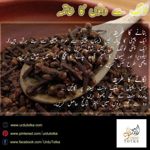 acne treatment in urdu