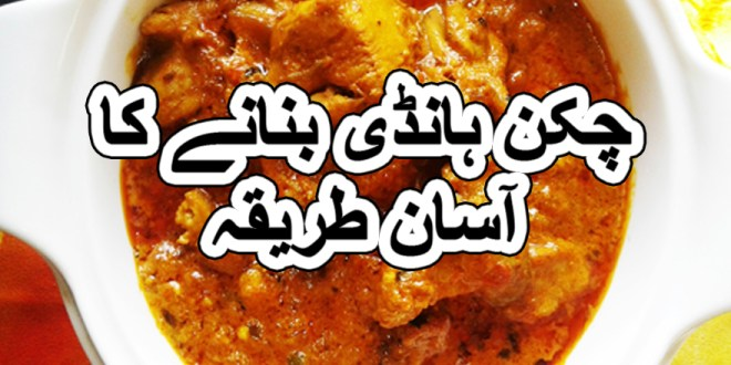 chicken handi recipe in urdu,