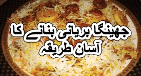 prawns biryani recipe in urdu