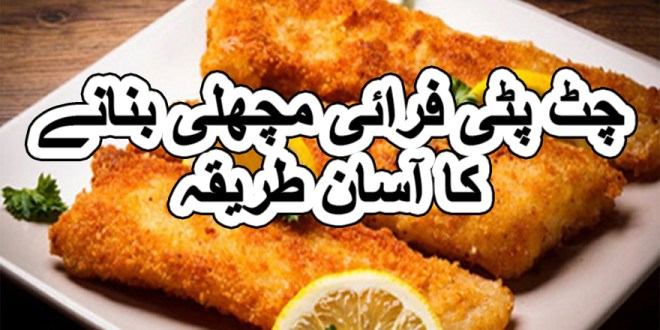 how to make spicy fish fry