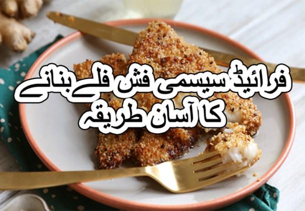 fried sashimi fish fillet