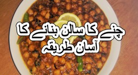 white chanay ka salan recipe in urdu