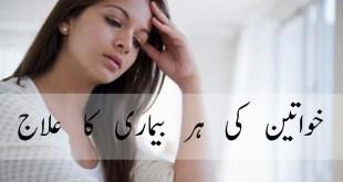 health tips in urdu
