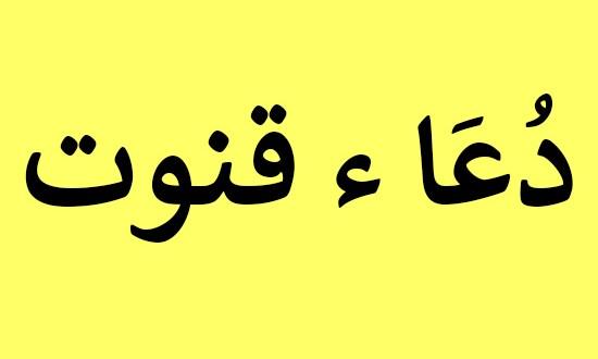 Dua e Qunoot in Arabic and Urdu