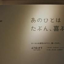 「47 GIFT 2013 -お中元-」