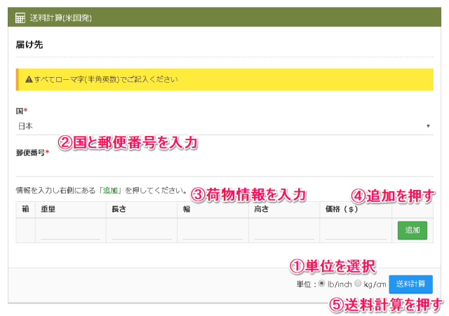 アメリカから日本への送料計算