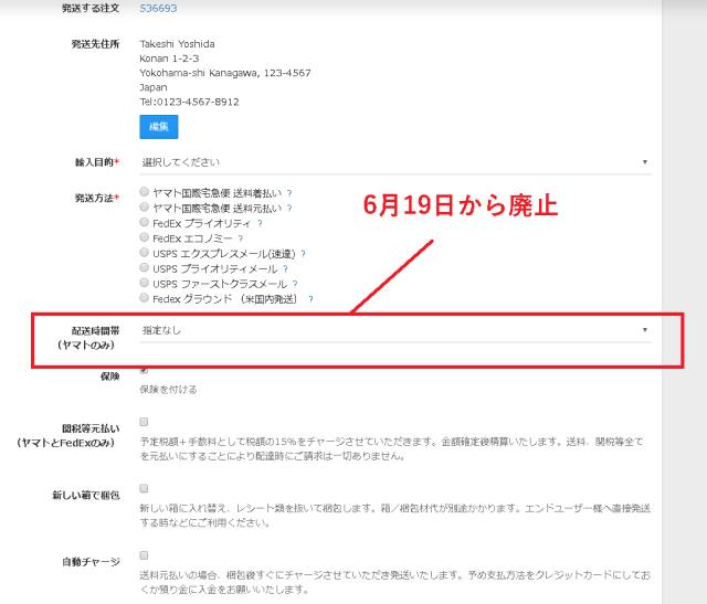 ヤマト国際宅急便時間指定廃止