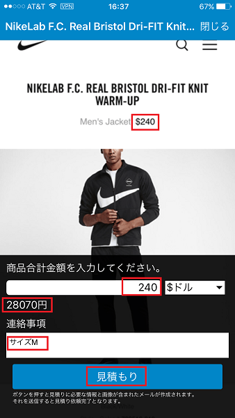 nike.comから個人輸入14