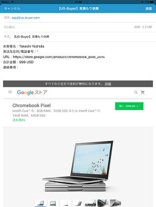Chromebook Pixelを個人輸入する5