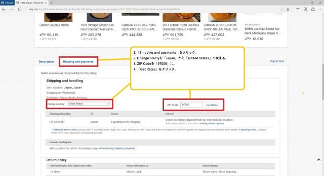 eBayのShippingの設定を変える