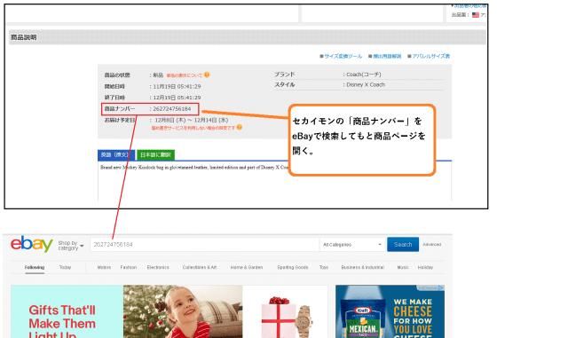 セカイモンの商品ナンバーをeBayで検索