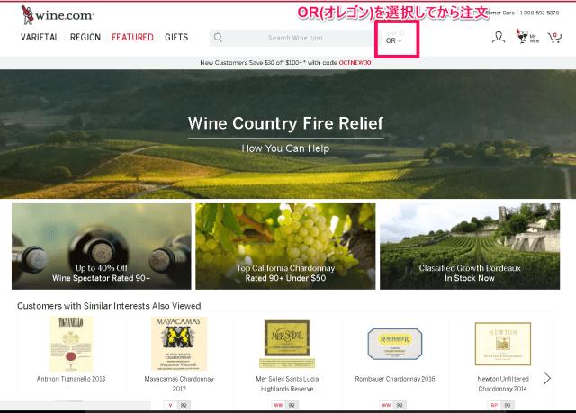 wine.comから注文する