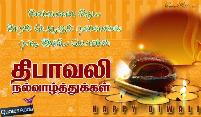 Karva Chauth With Messages in Tamil