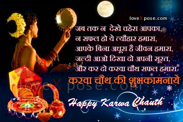 Karva Chauth Quotes in Marathi