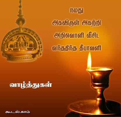 Karva Chauth With Tamil Messages