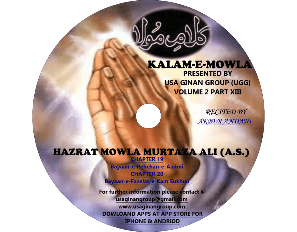 Kalam-e-Mowla Part 2 Vol XIII