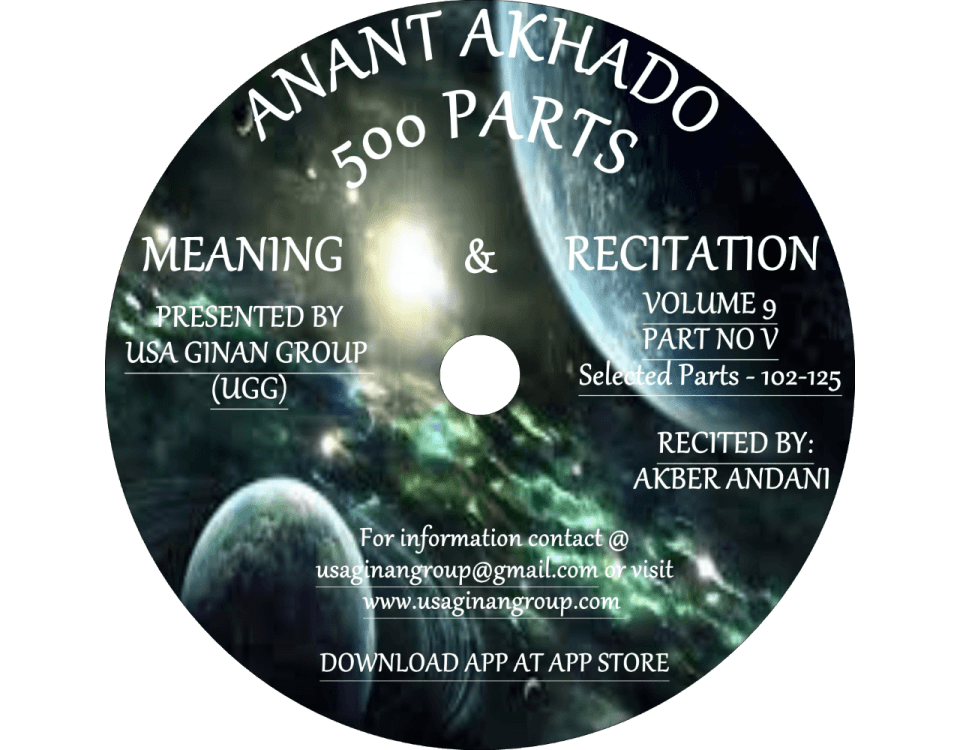 Anant Akhado Part V