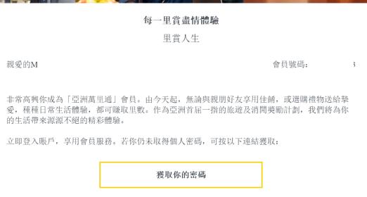 亚洲万里通(Asia Miles)新用户送 8000国泰航空里程【8/21更新:坑爹,仅限香港澳门会员】