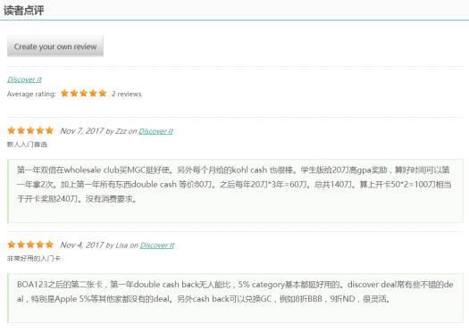写信用卡点评,赢大奖【活动已结束】