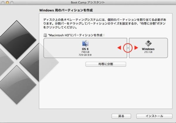 Windows用のパーティションを作成
