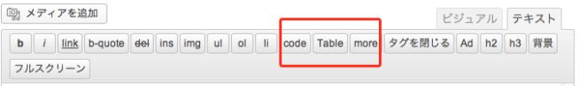 tableを挿入する